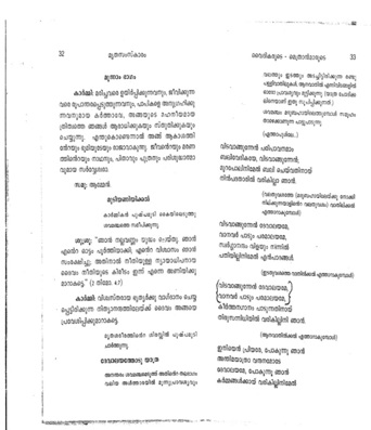 Malayalam Film Screenplay Pdf