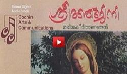 Sree Ranjini - Marian Devotional Songs