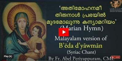 Malayalam version of Beda d'yawman by Fr Abel, CMI